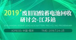 2019江苏废旧铅酸蓄电池回收研讨会