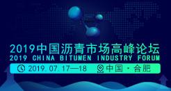 2019年中国沥青市场高峰论坛