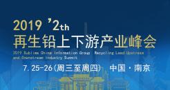2019第二届中国再生铅上下游产业峰会